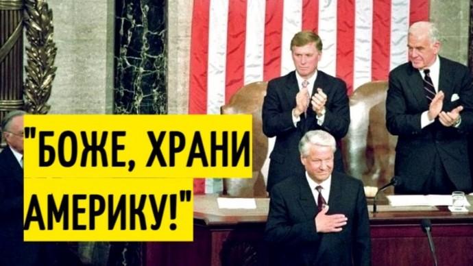 Речь Ельцина в Конгрессе США, которую НИКОГДА не показывали по российским телеканалам!