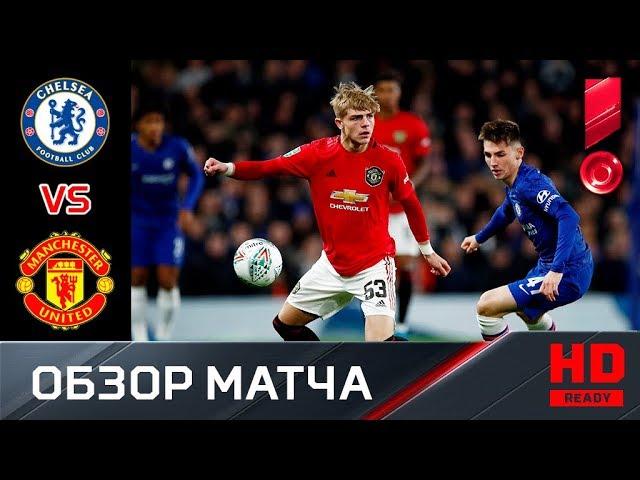 30.10.2019 Челси - Манчестер Юнайтед - 1:2. Обзор матча
