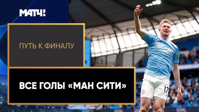 Путь к финалу. Все голы «Манчестер Сити» в Лиге чемпионов 2020/21