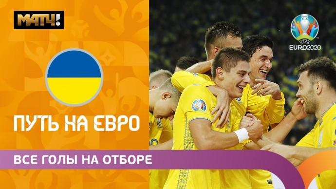 Все голы сборной Украины в отборочном цикле ЕВРО-2020