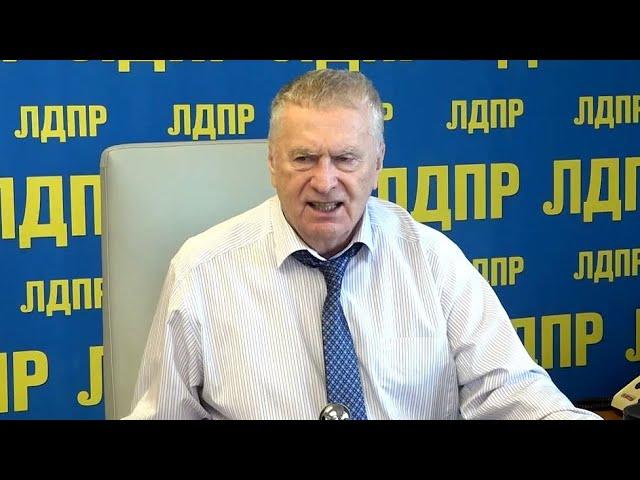 Срочно! Жириновский об оскорблении Байденом Путина!