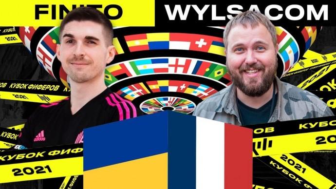 Finito vs. Wylsacom - второй тур Кубка Фиферов 2021. В игру врывается Гризманнннн!