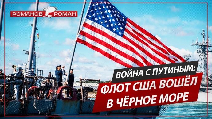 Приплыли: Флот США вошёл в Чёрное море для войны с Путиным