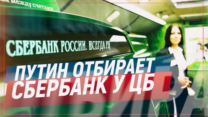 Путин отбирает Сбербанк у ЦБ (Telegram. Обзор)