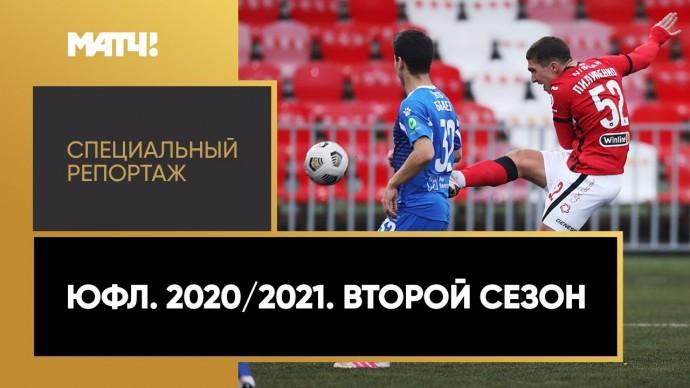«ЮФЛ. 2020/2021. Второй сезон». Специальный репортаж
