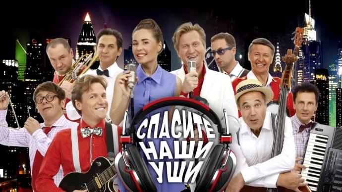 Спасите наши уши - Уральские Пельмени