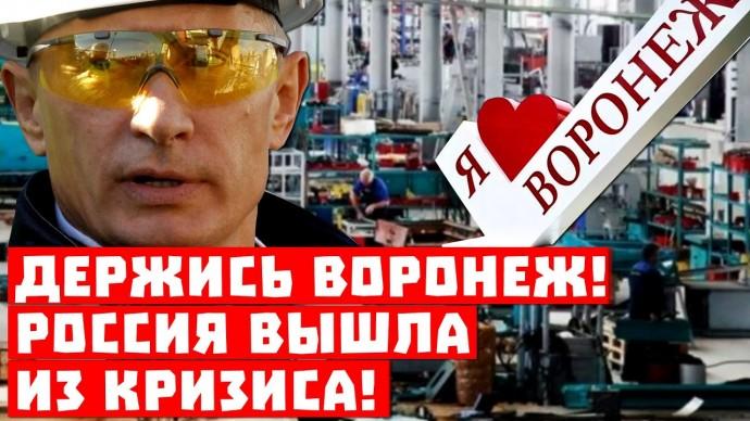 Такое не прощают, Путин довел Воронеж! Россия вышла из кризиса!