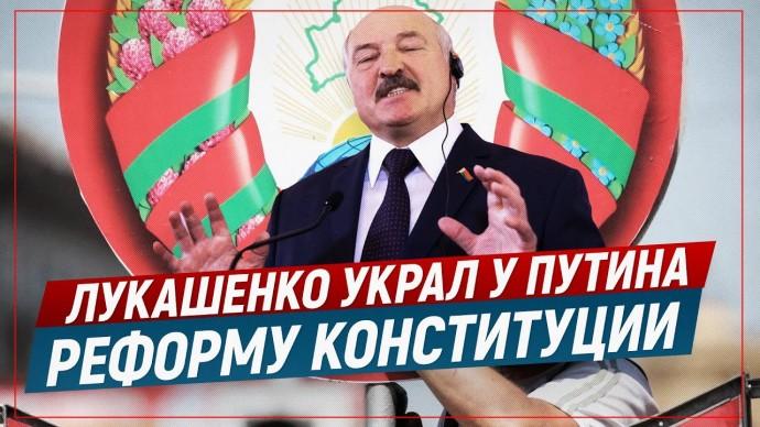 Лукашенко украл у Путина реформу конституции (Романов Роман)