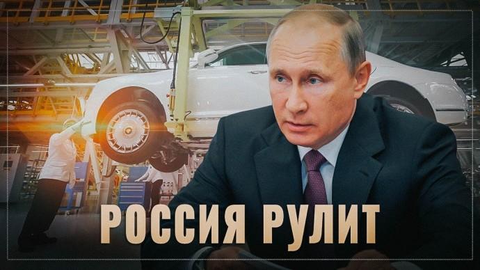 Как Путин поднимает автопром, многие не заметили одного очень важного момента!