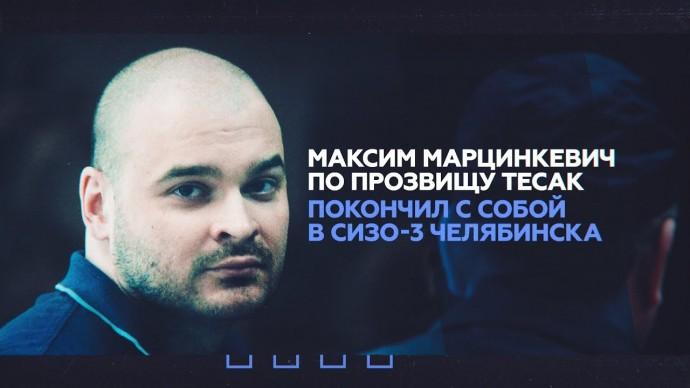 Что известно о самоубийстве Максима Тесака Марцинкевича