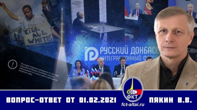 Валерий Пякин. Вопрос-Ответ от 1 февраля 2021 г.