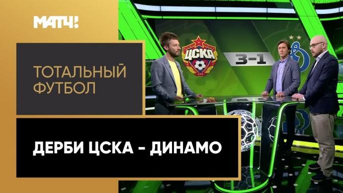 «Тотальный футбол»: дерби ЦСКА - «Динамо»
