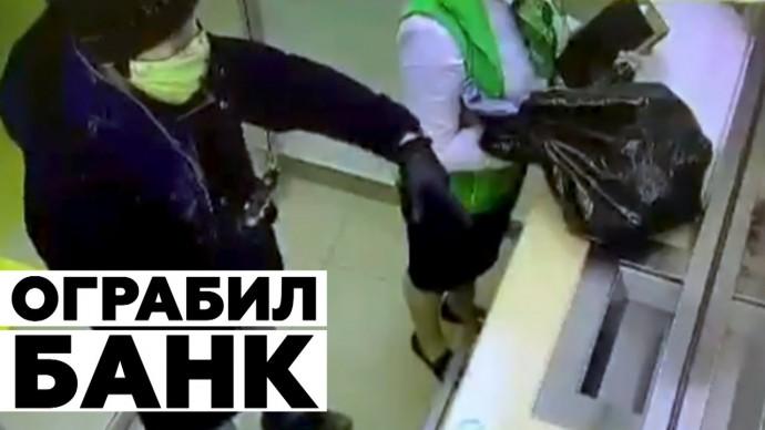 Видео ограбления отделения Сбера в Санкт-Петербурге