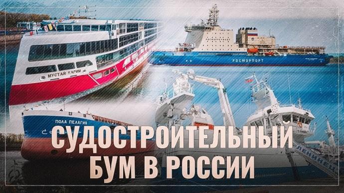 Судостроительный бум в России: И это только начало!
