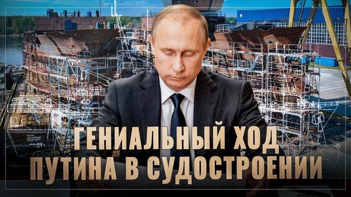 Гениальный ход Путина в судостроении