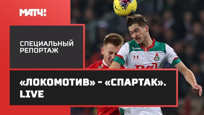 «Локомотив» - «Спартак». Live». Специальный репортаж