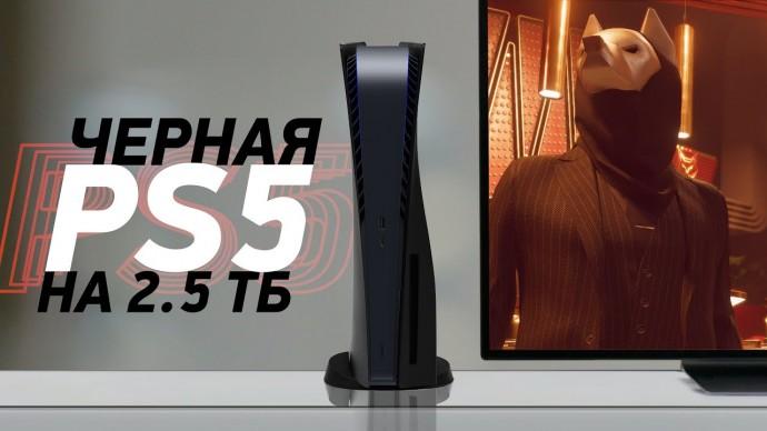 Прокачали чёрную PS5 до 2.5 ТБ!