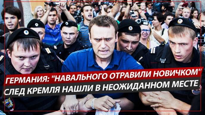 """Германия: """"Навального отравили Новичком"""". След Кремля нашли в неожиданном месте (Романов Роман)"""