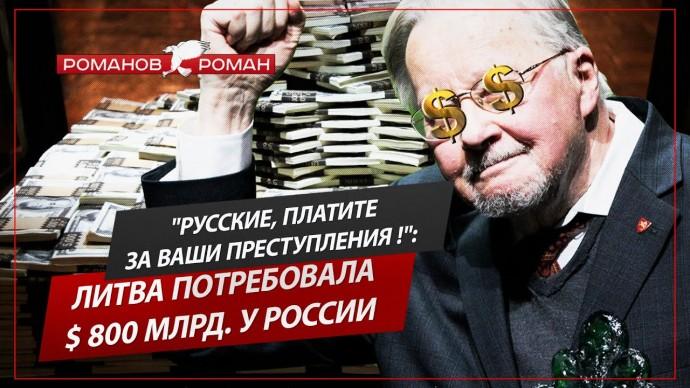 """""""Русские, платите за ваши преступления !"""": Литва потребовала $ 800 млрд. у России (Романов Роман)"""