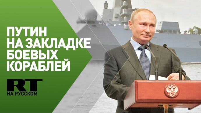 Путин участвует в закладке боевых кораблей для ВМФ в Керчи — трансляция