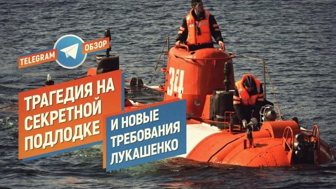 Трагедия на секретной подлодке и новые требования Лукашенко (Telegram.Обзор)