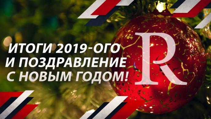 PolitRussia подводит итоги 2019-ого и поздравляет с Новым Годом!