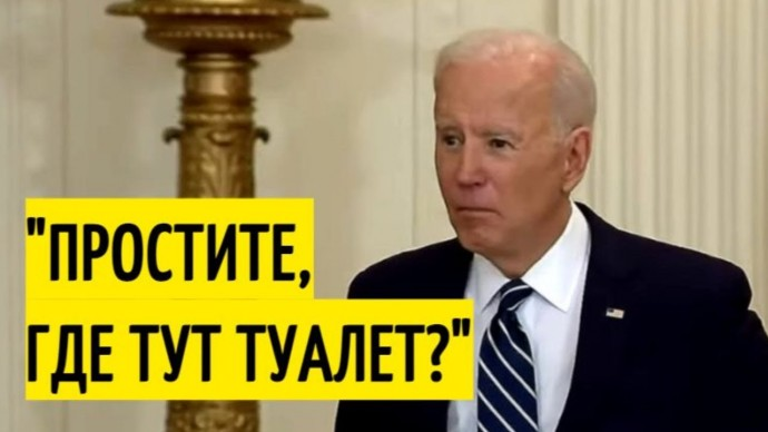 На грани СЛАБОУМИЯ! Первая пресс-конференция президента США Джо Байдена!