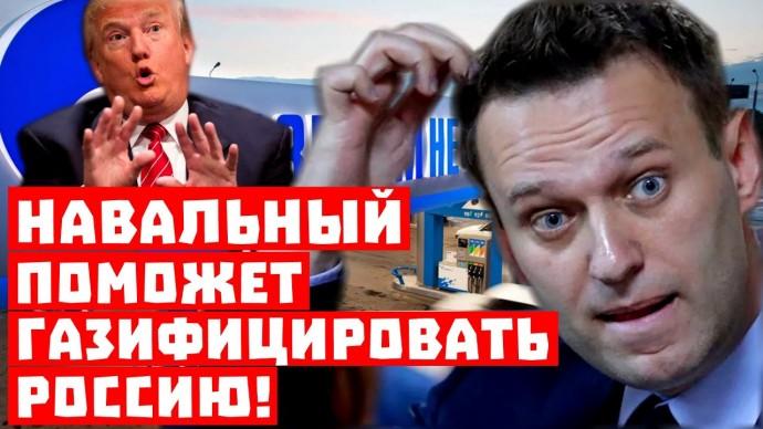 Трамп такого не ожидал! Навальный поможет газифицировать Россию!