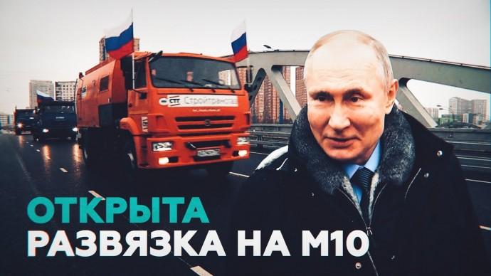 Путин открыл движение по транспортном развязке в подмосковных Химках
