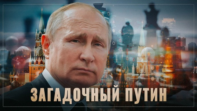 Загадочный Путин. Лидер побеждающий без стратегии и идеологии третий десяток лет