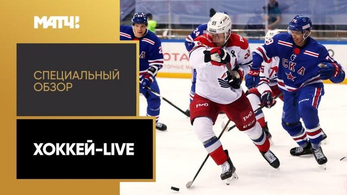 «Хоккей-Live». Специальный обзор