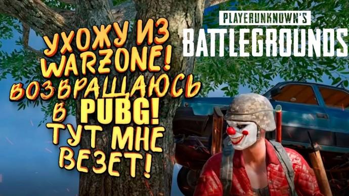 БРОСАЮ WARZONE УХОЖУ В PUBG! - МНЕ ОЧЕНЬ ВЕЗЕТ В Battlegrounds
