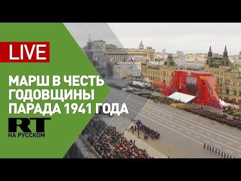 Торжественный марш в честь годовщины парада 1941 года — LIVE