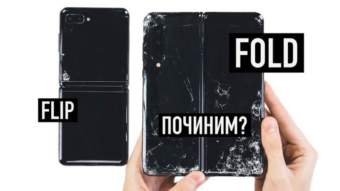 Починили убитые складные Galaxy Fold и Galaxy Z Flip - сколько стоит?