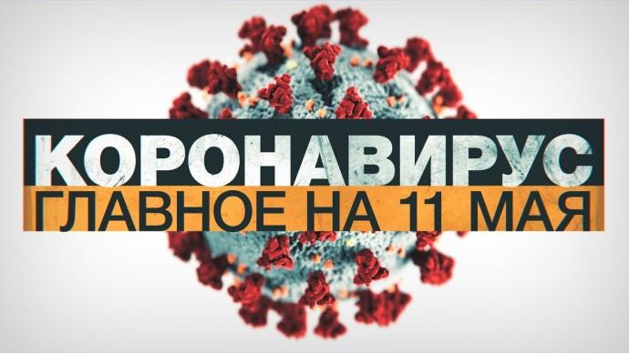 Коронавирус в России и мире: главные новости о распространении COVID-19 к 11 мая