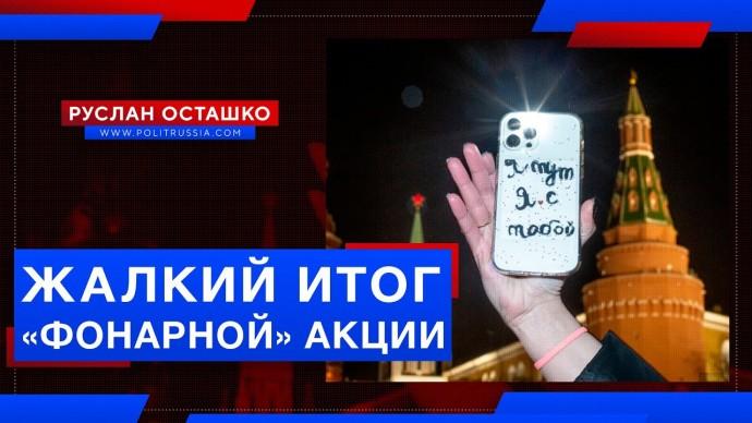 Жалкий итог «фонарной» акции в поддержку Навального (Руслан Осташко)