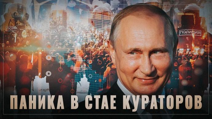 Путин взялся за предателей. Паника в стае кураторов российской «оппозиции»
