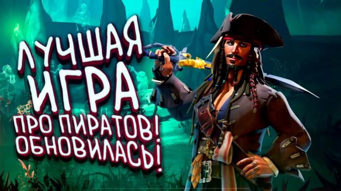 ЛУЧШАЯ ИГРА ПРО ПИРАТОВ ОБНОВИЛАСЬ! - SEA OF THIEVES PIRATES LIFE