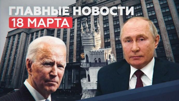 Главные новости 18 марта: ответ Путина Байдену и воссоединение Крыма с Россией