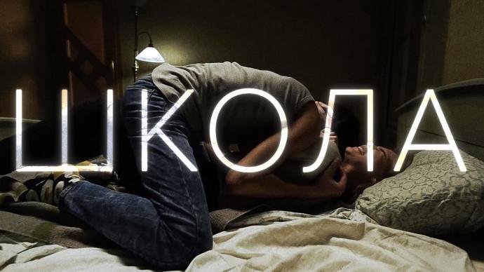 """""""Школа"""" — короткометражный фильм про первую любовь и тюрьму"""