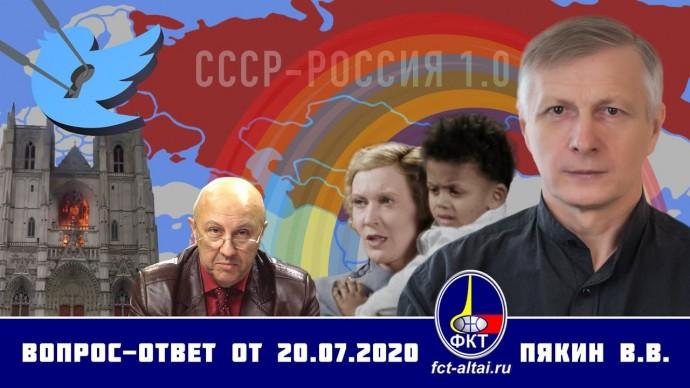 Валерий Пякин. Вопрос-Ответ от 20 июля 2020 г.