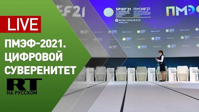 Сессия ПМЭФ «Борьба за цифровой суверенитет. Как сохранить единое информационное пространство?»