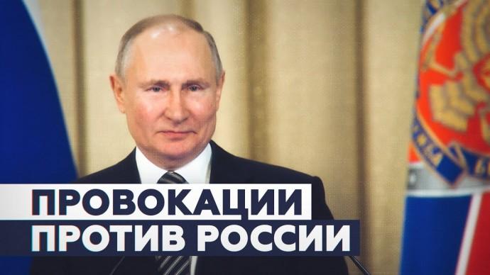 «Подрыв ценностей и срыв развития»: Путин заявил о готовящихся провокациях, связанных с COVID-19