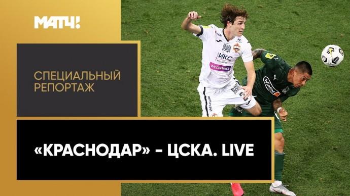 «Краснодар - ЦСКА. Live». Специальный репортаж