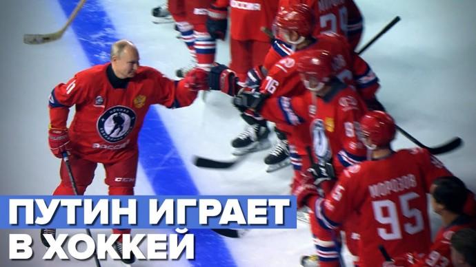 Путин принял участие в матче Ночной хоккейной лиги в Сочи — видео