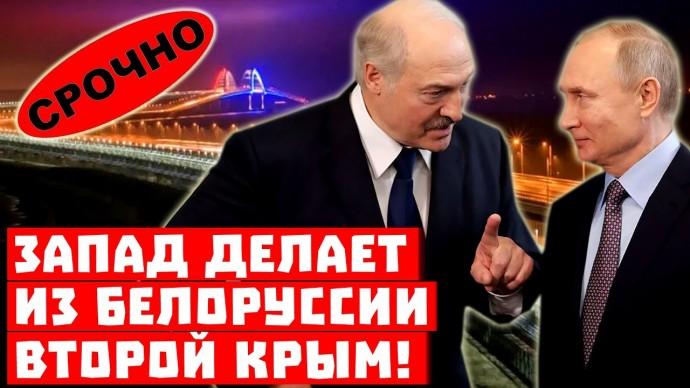 Путин, бери пока бесплатно! Запад делает из Белоруссии второй Крым!