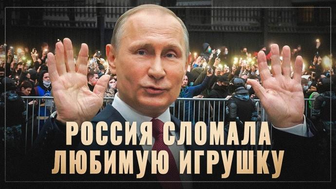 Закат «пятой колонны». Россия сломала свою любимую игрушку
