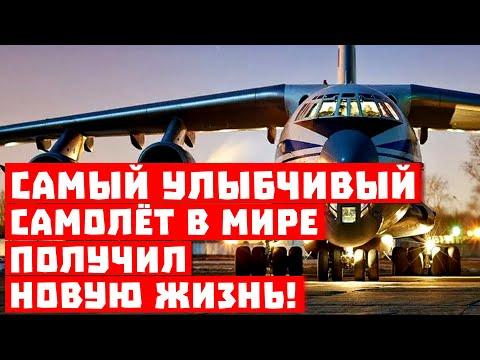 В 50 лет всё начинается, он себя еще покажет! Самый улыбчивый самолет в мире получил новую жизнь!