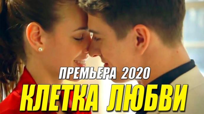 Золотая премьера 2020!! - КЛЕТКА ЛЮБВИ - Русские мелодармы 2020 новинки HD 1080P
