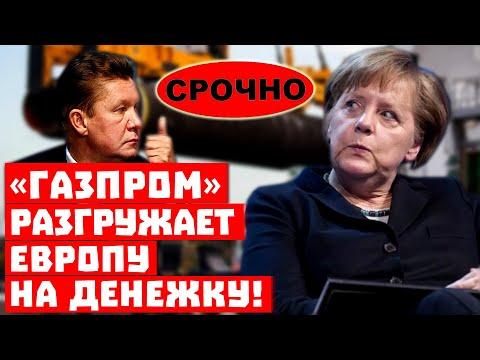Внимание, бюргеры заплатят за Всех! «Газпром» разгружает Европу на Денежку!